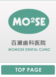 都筑区 中川 歯科 予防歯科 歯周病 入れ歯